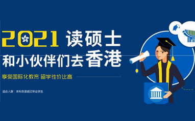 上海香港硕士留学申请
