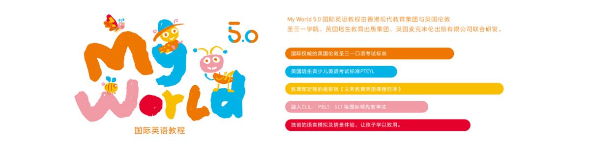 上海现代少儿英语