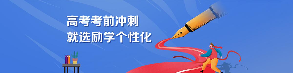 邯郸励学国际教育横幅