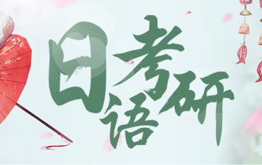 考研日语集训营课程