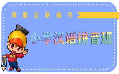 汉语拼音班