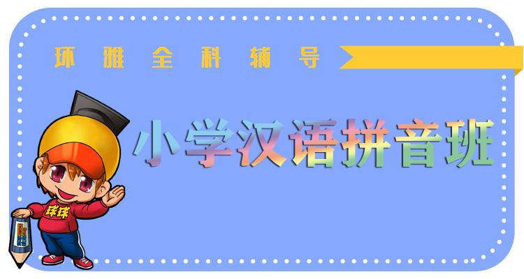 海口龙华区环球汉语拼音培训学校哪家好'