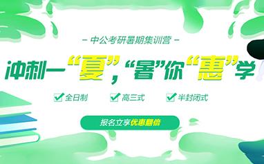 徐州22考研暑假班
