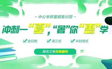 武汉22考研暑假班