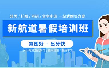重慶新航道2021雅思暑期沖刺班