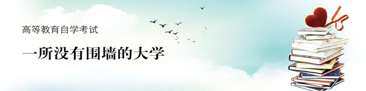 佛山成人学历报名中介