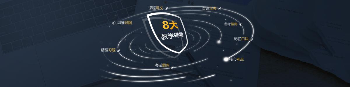 晋中考研培训