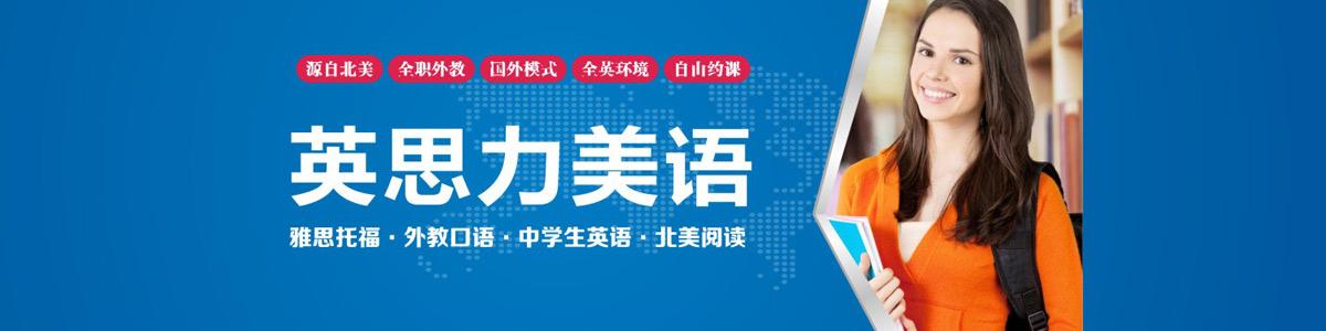 郑州金水区英思力英语培训中心