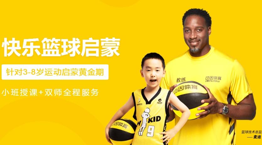 北京动因小篮球培训班