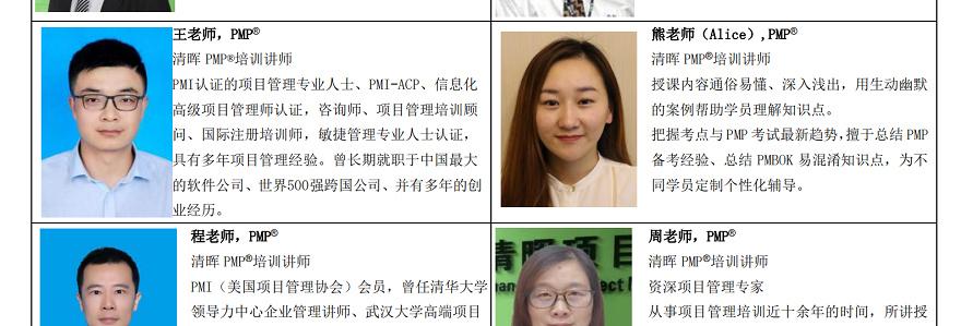 清晖项目管理师培训-2021年12月份考试培训