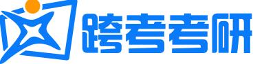 广州跨考考研