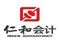 长沙县仁和会计培训学校