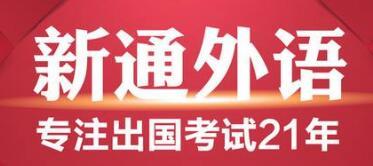 济南新通教育留学机构