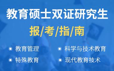 漳州2021教育碩士雙證研究生