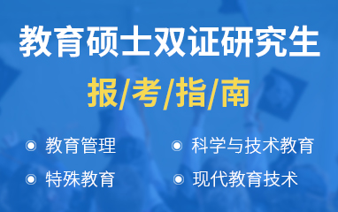莆田2021教育碩士雙證研究生