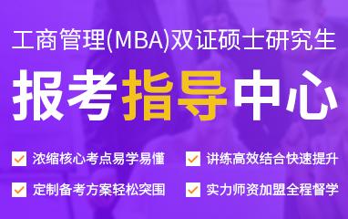 紹興2021工商管理碩士雙證研究生
