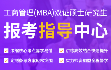 漳州2021工商管理碩士雙證研究生