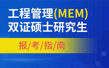 漳州2021工程管理碩士雙證研究生