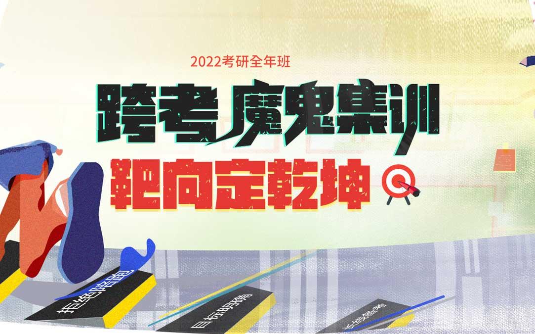 深圳考研全年集训营