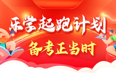 上海22考研樂學起跑計劃