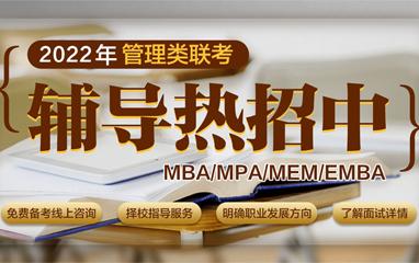 上海22考研MBA/MPA/MEM/EMBA班