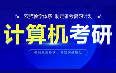 武漢22計算機專業考研