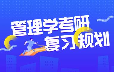 南寧中公22級管理學考研培訓