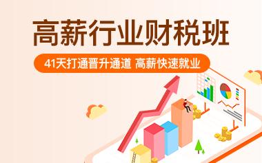 上海財務做賬實操培訓