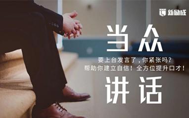 九江當眾講話暑期訓練營
