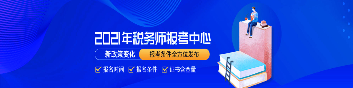 无锡惠山区2021年税务师报考中心