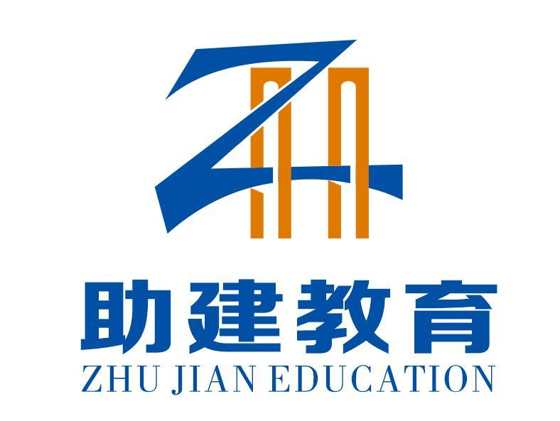 南京助建教育