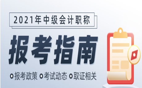 武漢恒企中級會計班