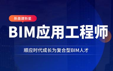 鄭州BIM裝配式培訓