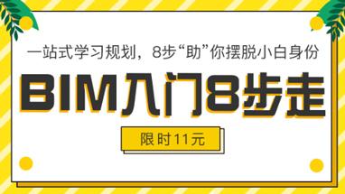 鄭州BIM裝配式入門8步走