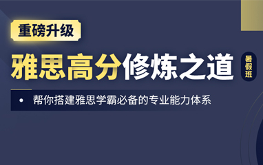 2021深圳新通雅思暑假班