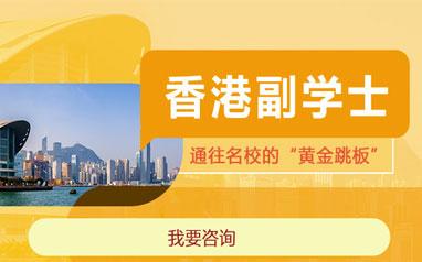 2021廣州新通香港副學士申請