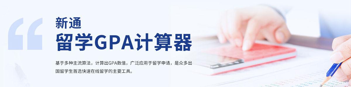 廣州出國留學GPA計算器