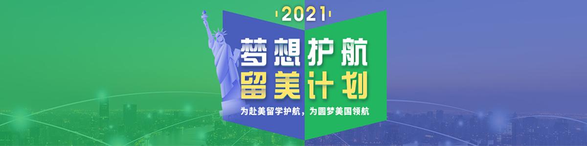 2021廣州新通留美計劃
