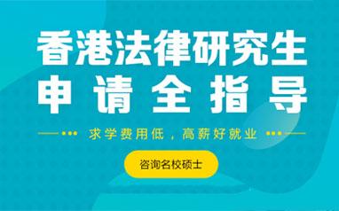2021廣州新通香港法律研究生申請全指導
