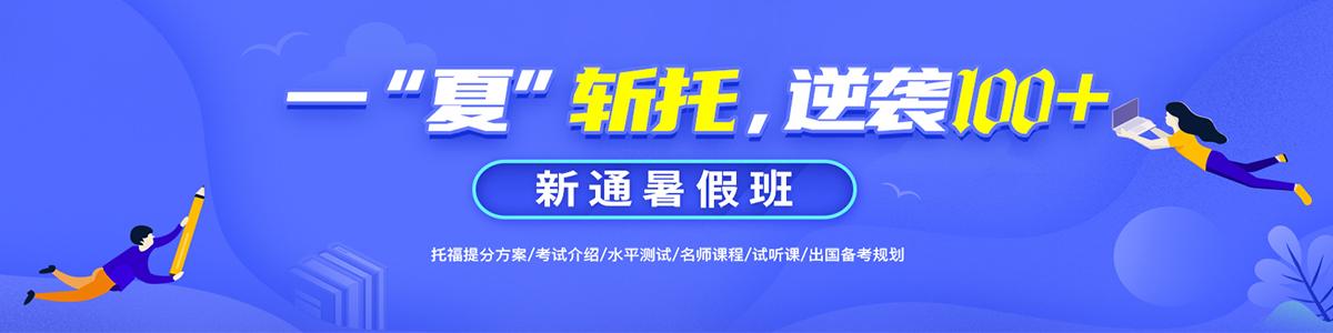 蘇州新通托福暑期班