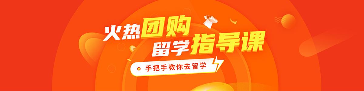 上海新通留學