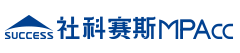 杭州社科赛斯MPAcc