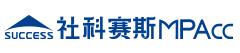 广州社科赛斯MPAcc