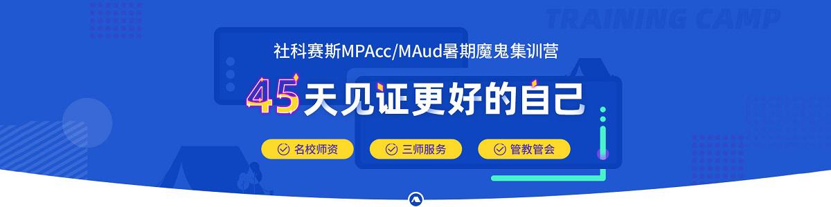 深圳社科赛斯MPAcc