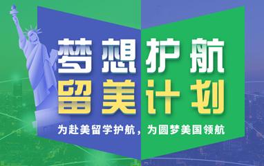 武汉新通美国留学计划