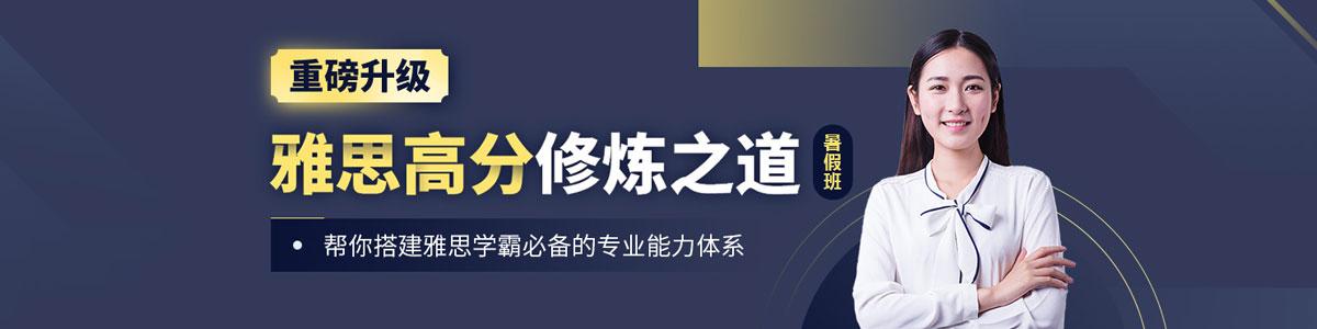 2021深圳新通雅思暑假班横幅