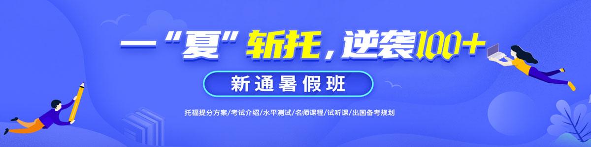 2021深圳新通托福暑假班横幅