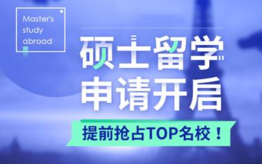 郑州硕士研究生留学申请机构