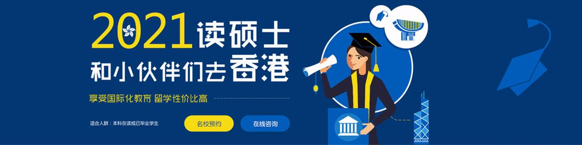 2021新通香港硕士留学