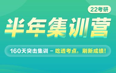 上海22考研半年集訓營